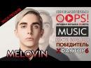 СЕЛФИ-ИНТЕРВЬЮ для OOPS!MUSIC / MELOVIN Костя Бочаров победитель Х-Фактор 6.