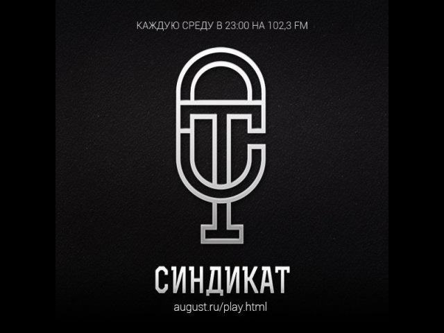 Syndicate radio show - Penzin Guest Mix (27.04.16)