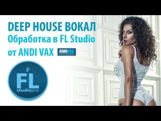 Обработка Deep House вокала в FL Studio от Andi Vax