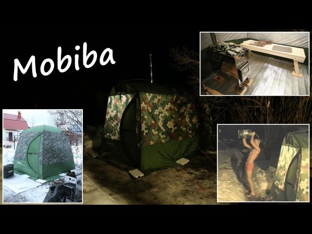 Мобильная Баня Mobiba Сборка и Первый Запуск