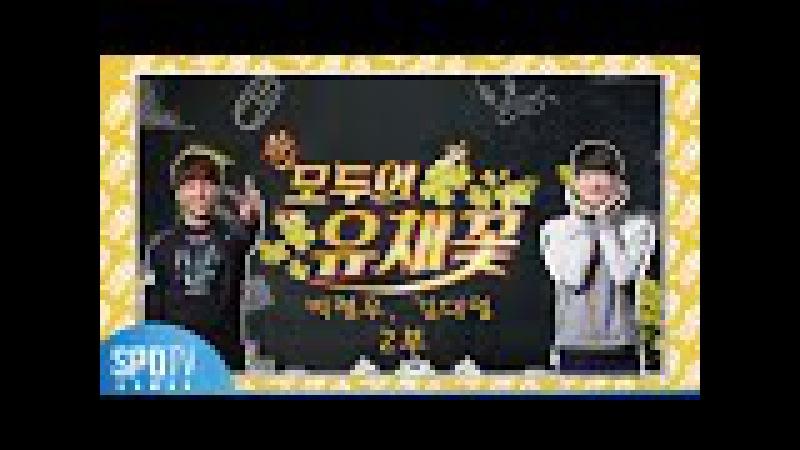 [모두의 유채꽃] 9화 2부 -EsportsTV