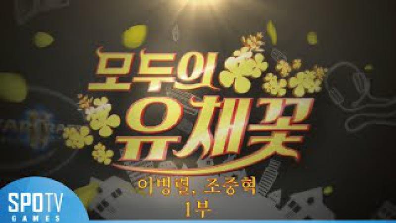 [모두의 유채꽃] 7화 1부 -EsportsTV