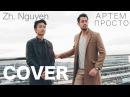 Тимати feat Егор Крид Где ты где я cover by Артем Просто