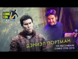 Game of Thrones Daniel Portman Comic Con 2016