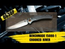 Benchmade Crooked River 15080-1 обзор ножа