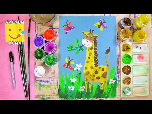 Как нарисовать жирафа - урок рисования для детей от 4 лет, гуашь, рисуем дома поэтапно