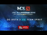 OG vs Team Spirit   MDL LanFinals Group Stage Day 1 Game 1