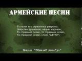 Армейские песни под гитару - Обычный автобус - Текст,аккорды.