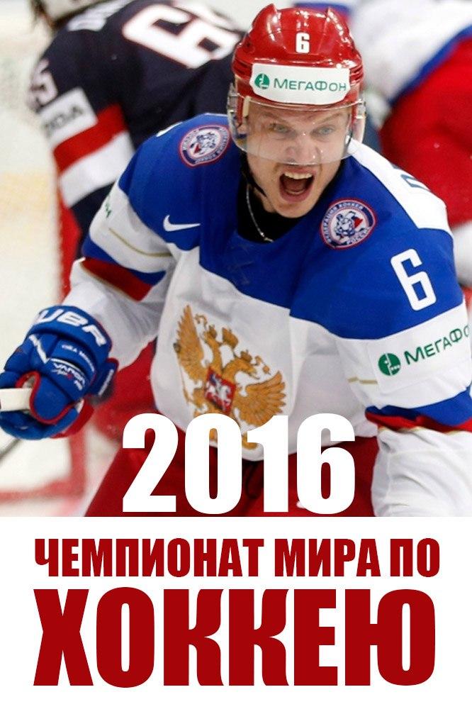 Афиша Владивосток Трансляция чемпионата мира по хоккею 2016!
