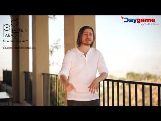 РСД Тодд DayGame 12 - Как Зажечь В Ней Желание
