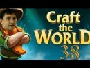Craft The World Наш дом непреступная крепость! 38