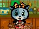 Три котенка. Караоке для детей - Невидимка-газ (Поем с котятами)