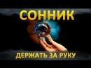 Сонник - Держать за Руку