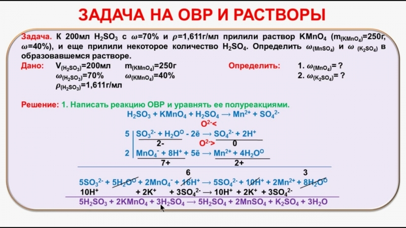 № 117. Неорганическая химия. Тема 11. ОВР. Часть 30. Задача на тему «ОВР». Растворы
