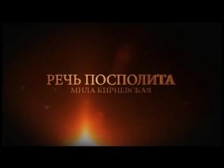 Мила Кириевская-Речь Посполита - Mila Kiriewska-Rzeczpospolita