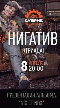 НИГАТИВ (ТРИАДА) ** 08.04.16 @ КУБРИК (СПБ)