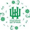 Kreativnaya Shtuchka
