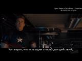 «Первый мститель: Противостояние» / Фичуретка (Rus Sub)
