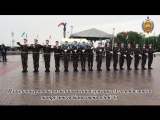 Плац-концерт 3-го отдельного патрульного батальона в/ч 6713 ВВ МВД. Фестиваль молодежи