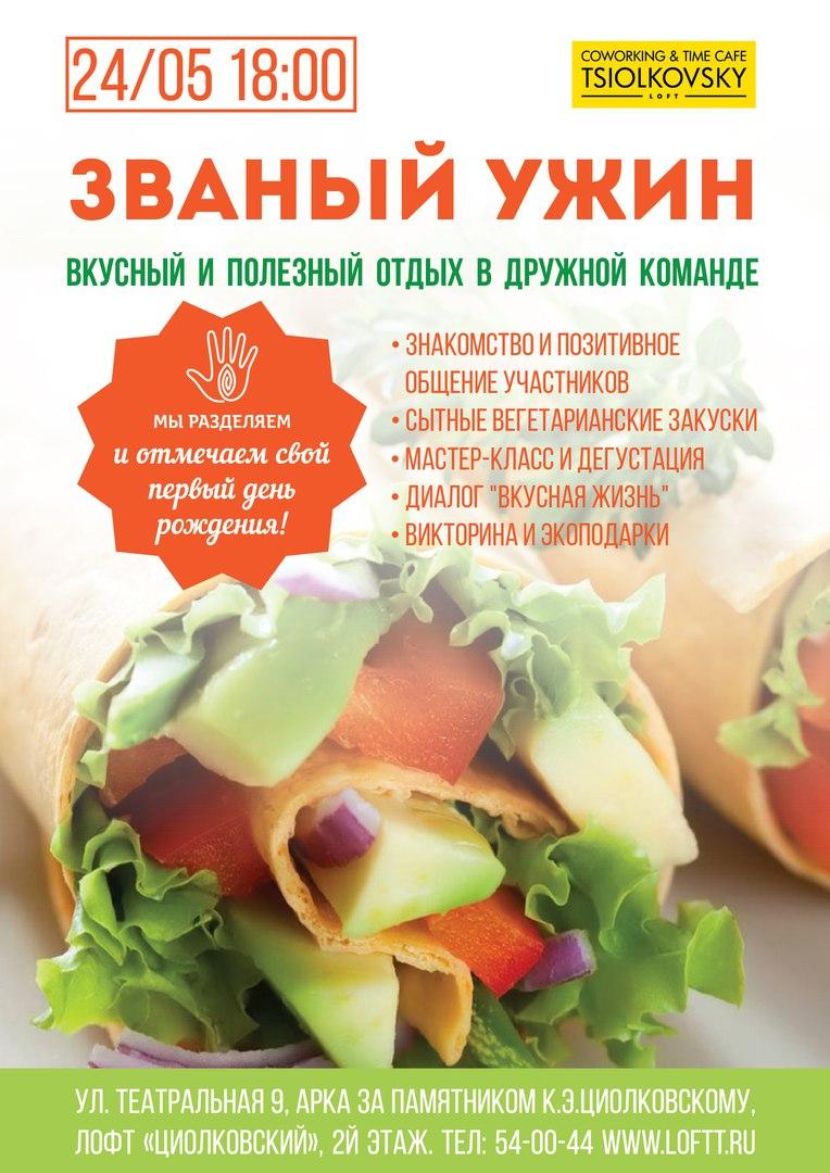 Афиша Калуга Званый Ужин