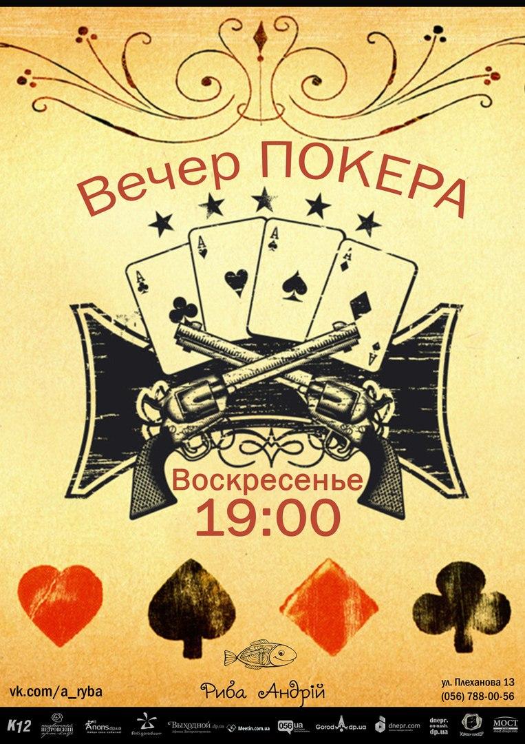 Вечер покера @ Рыба Андрей | Дніпропетровськ | Дніпропетровська область | Украина