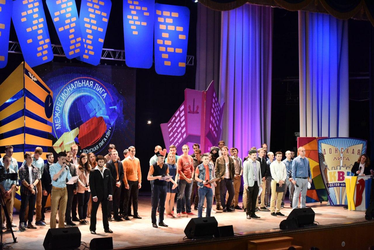 Состоялись игры 1/8 финала межрегиональной Донской лиги КВН