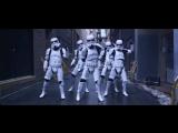 Танец имперских штурмовиков.