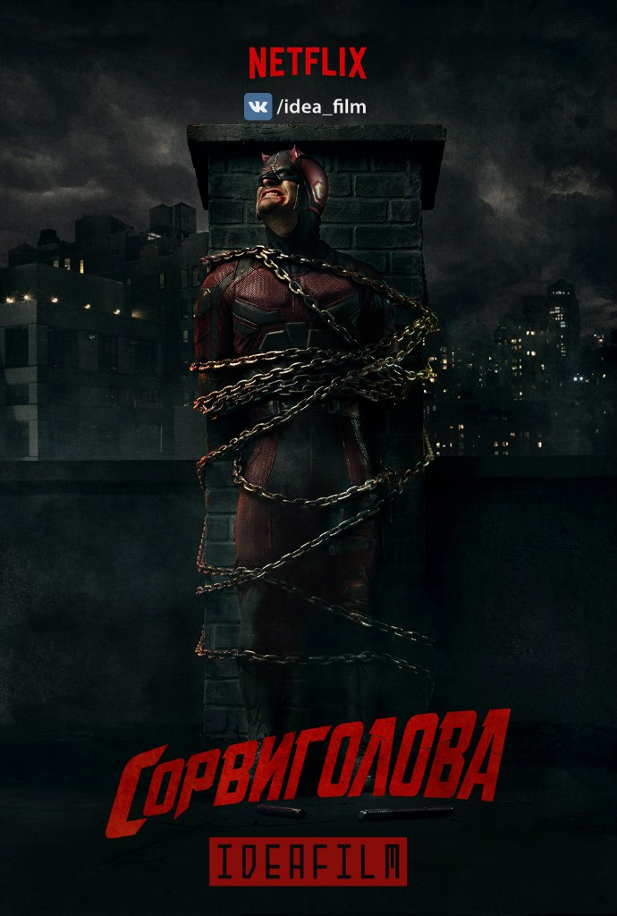 Сорвиголова 1-2 сезон 1-13 серия IdeaFilm | Daredevil