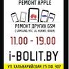 Ремонт телефонов   iPhone, Xiaomi и др. - Минск
