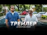 DUB | Трейлер (международный): «Миссия в Майами / Совместная поездка 2 / Ride Along 2» 2016
