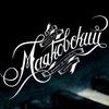 Бар Маяковский Смоленск /38-99-70/10:00 - 00:00