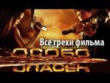 Киноляпы [2008] Особо опасен [Wanted]