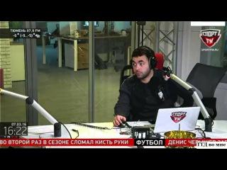 Бубнов на радио Спорт ФМ (6 часть, 07.03.2016)
