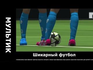 Шикарный футбол  Игра на Android.. Обучающие мультики.