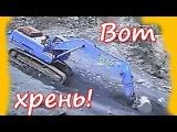 Слалом экскаватора. Смешное видео 2016 Смешные приколы с людьми Приколы на дорогах | Top 10
