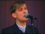 Олег Погудин Любовь и разлука 27 декабря 2001 г, Москва