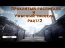 35мм - Прохождение игры #5 ㋛ Ужасный тоннель (part2) ㋛