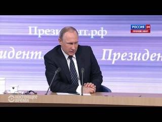 Путин признает, что в Донбассе действуют наши люди - пресс-конференция 17 декабр ...