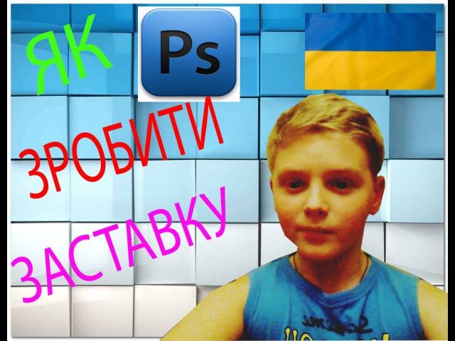 Робимо застваку для відео!! Уроки в adobe photoshop cc15 УКРАЇНЬСЬКОЮ
