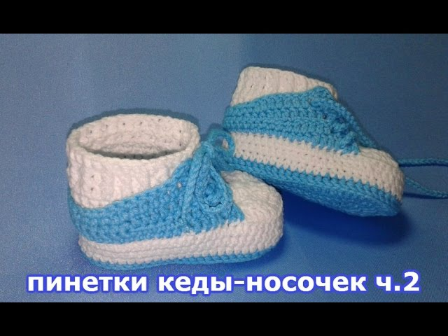 пинетки кеды-носочек ч.2 booties sneakers-socks p.2 knitting by crochet.