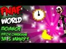 FNAF WORLD SPEEDRAN