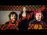 ЭМИР КУСТУРИЦА. СЕКС &amp ЦЫГАНЕ &amp ФОЛК-РОК  ШУСТРЫЙ СЛОН #5