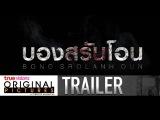 Призрак в комнате 2015 трейлер
