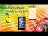 Распаковка и замена дисплейного модуля на телефон Nokia Lumia 820. Кривая отвертка.