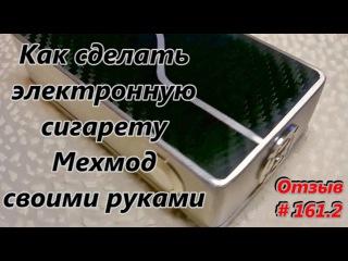 Как сделать электронную сигарету. Мехмод своими руками. Отзыв / How to make the e-cigarette # 161.2