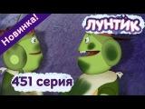 Лунтик - 451 серия. Все-таки друзья. Новые серии 2016 года