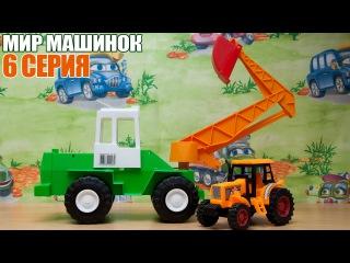 Машинки мультфильм - Мир машинок - 6 серия:  трактор, экскаватор, автосервис, гоночная машинка.