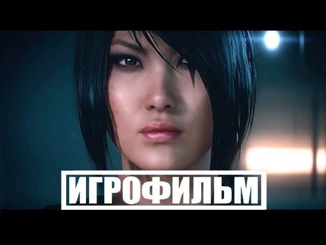 [18] ✪ Mirrors Edge Catalyst [ИГРОФИЛЬМ] Все Катсцены Минимум Геймплея [XO | 1080p]