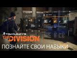 Tom Clancy's The Division - Познайте свои навыки [RU]