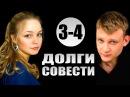Долги совести 3-4 серия (2016) Мелодрама сериал